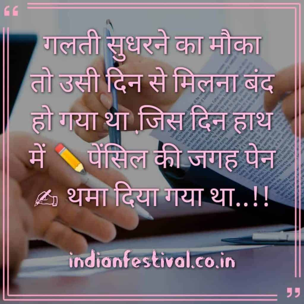 bachpan quotes images