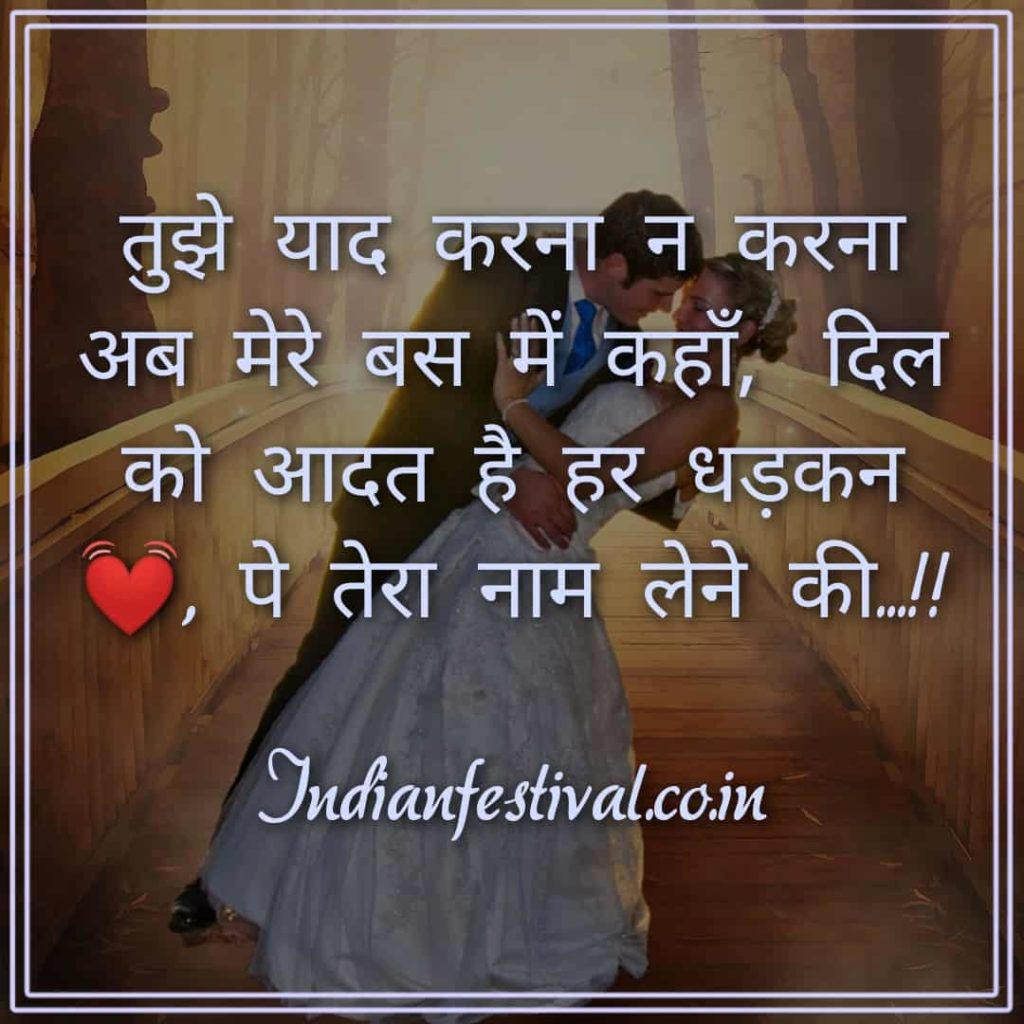dhadkan shayari photo