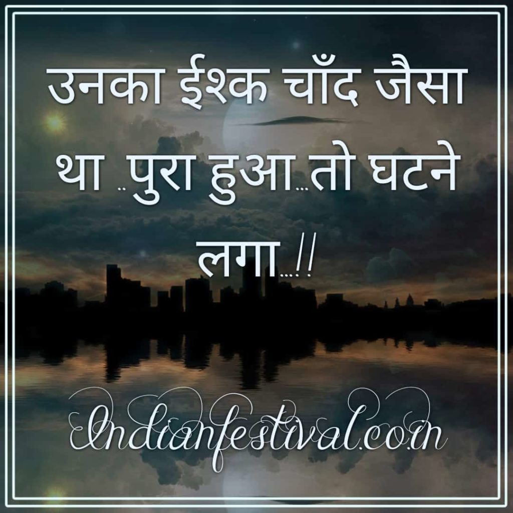 Ishq Shayari For Facebook, Whatsapp