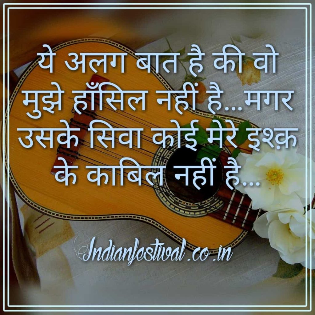 deep heart touching shayari