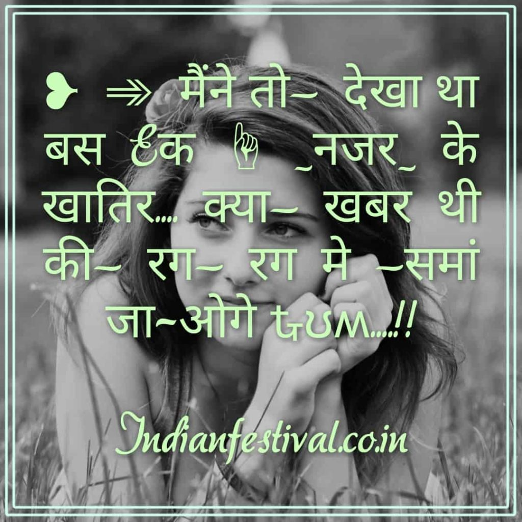 one sided love shayari in hindi for girlfriend
