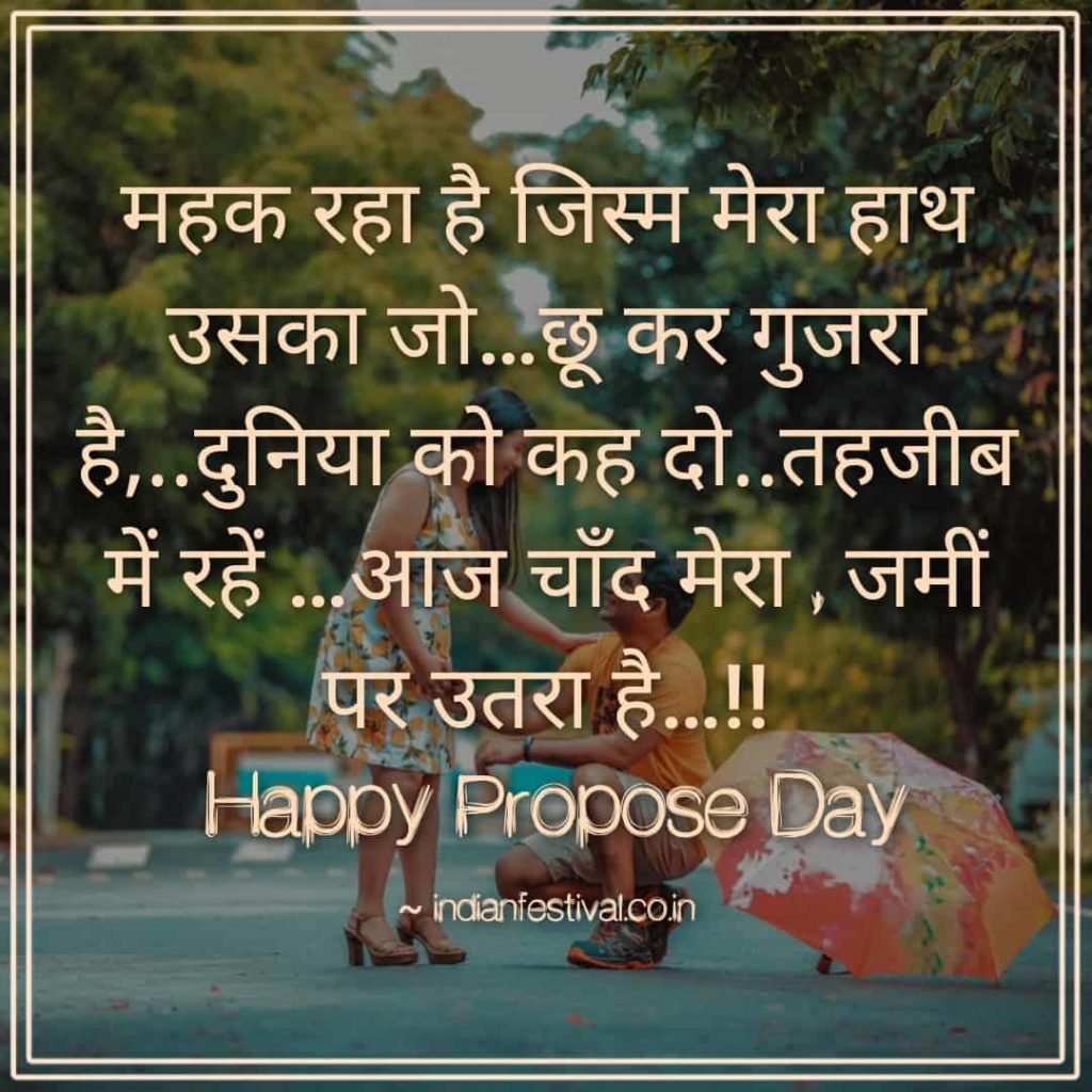 Propose Day Shayari,Wishes With Images
