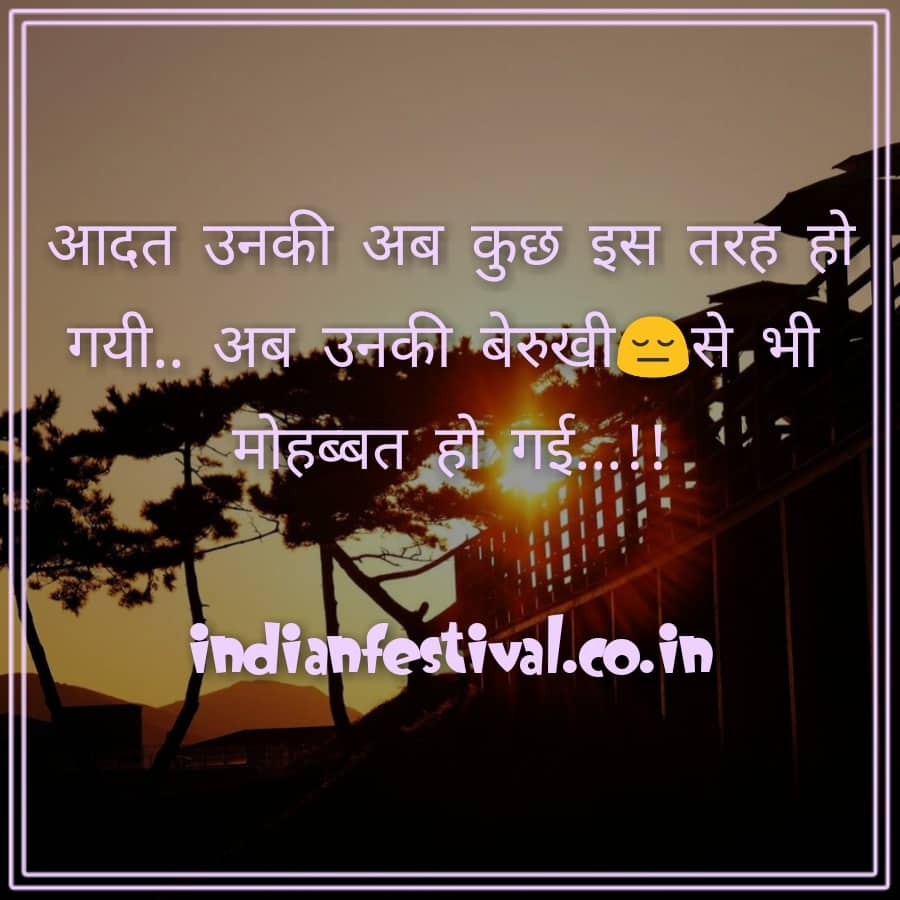 aadat shayari in hindi image