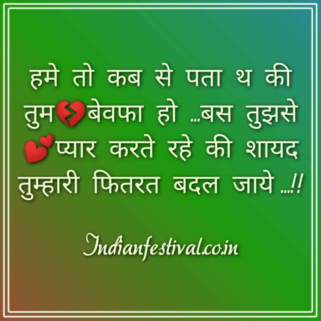 bewafa shayari hindi text