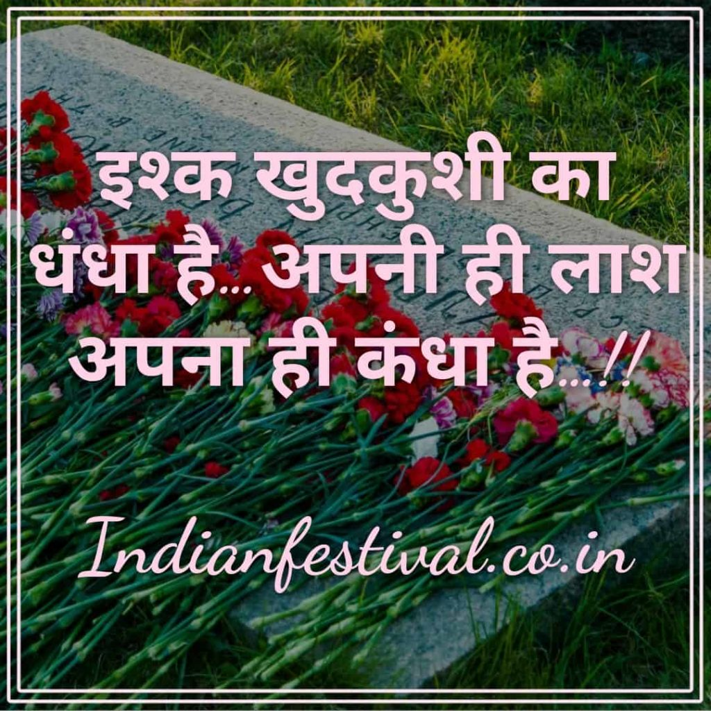 Sad Shayari Shayari Collection With Images Shayari Status