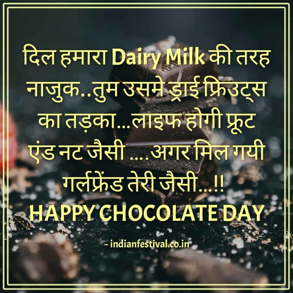 Chocolate Day SMS and wishes | Happy chocolate day