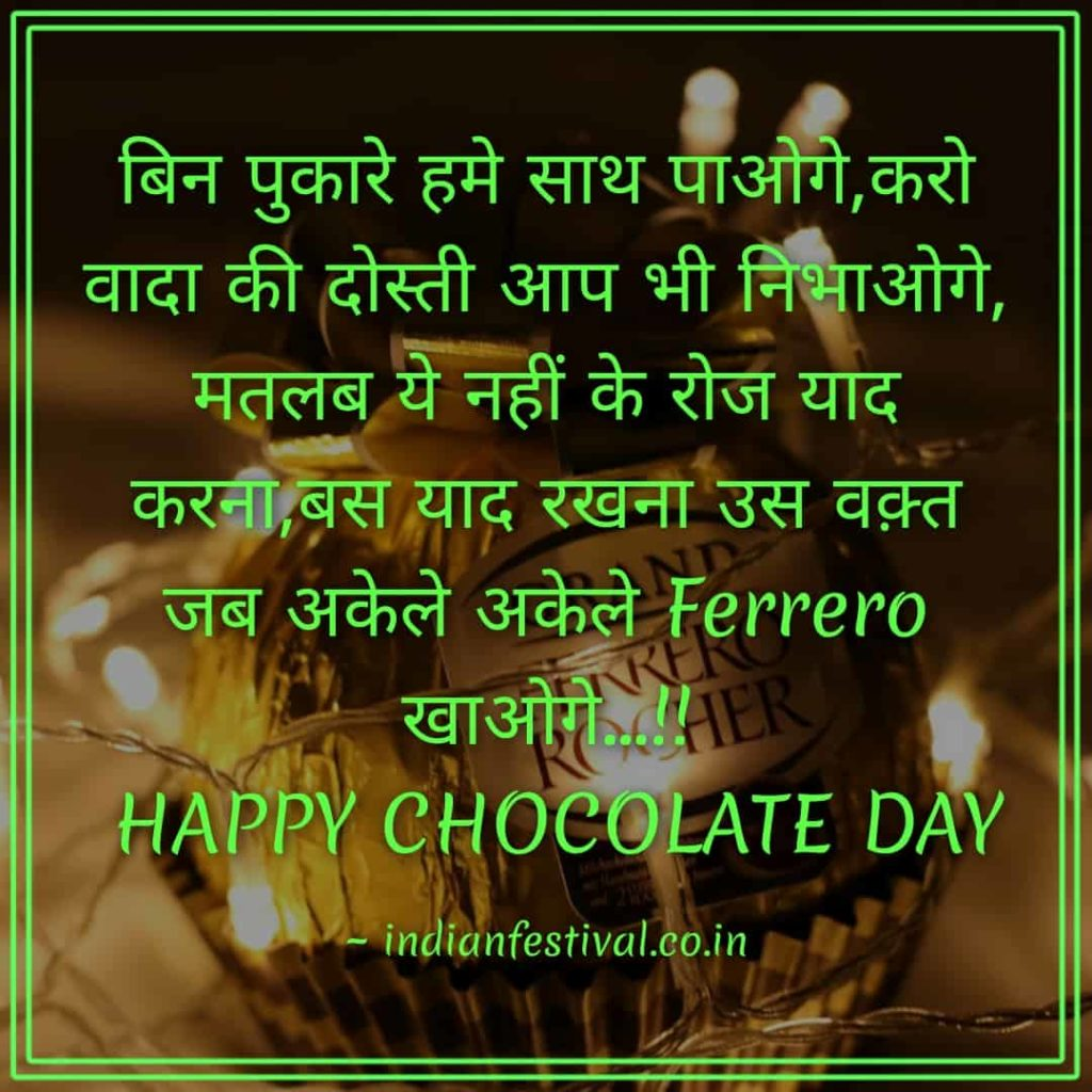 Happy Chocolate Day 2020: Wishes, Messages, Quotes