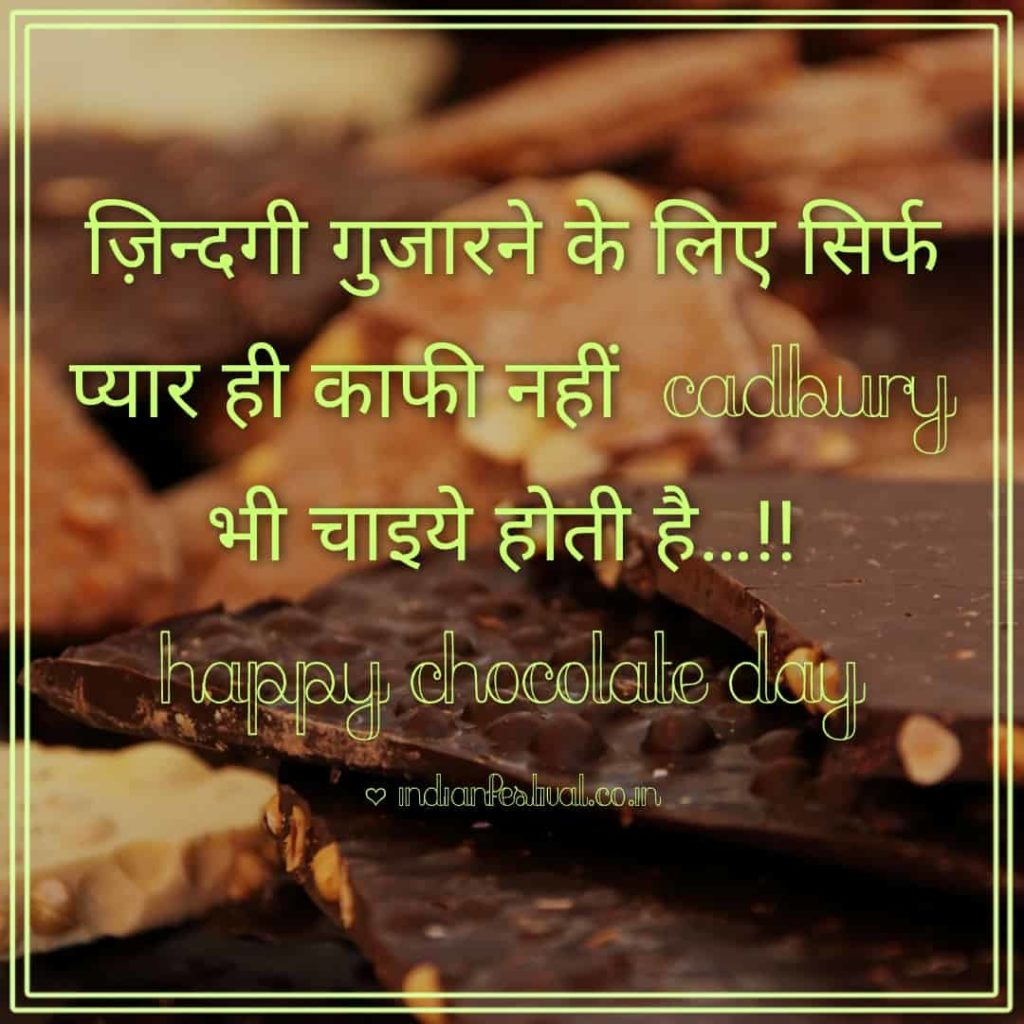 Chocolate Day Status and Messages for Whatsapp