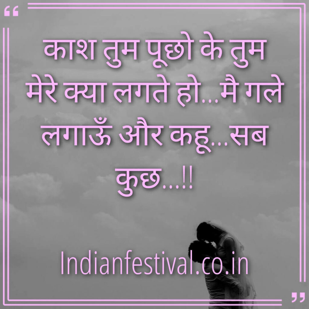 Best Hindi Love, Quotes, Status, Images